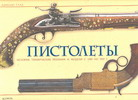 Сала А. Пистолеты история технические решения и модели с 1550 по1913 г.