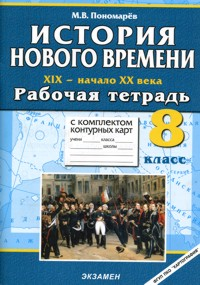 Новая история 19 - начало 20 века 8 кл Раб. тетрадь с к/к