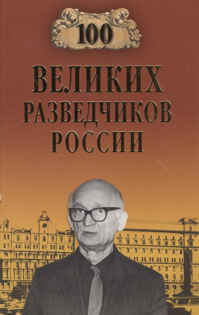 Антонов В. 100 великих разведчиков России