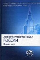Административное право России Ч 2