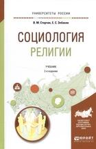 Социология религии. Учебник
