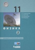 Физика. 11 класс. Базовый и углубленный уровни. В 2-х частях. Часть 2