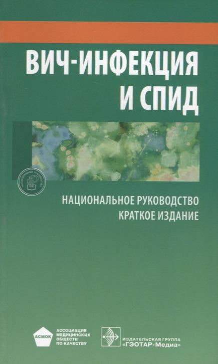 цена на Покровский В. (ред.) ВИЧ-инфекция и СПИД. Краткое издание