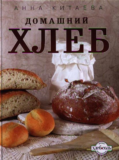 Китаева А. Домашний хлеб