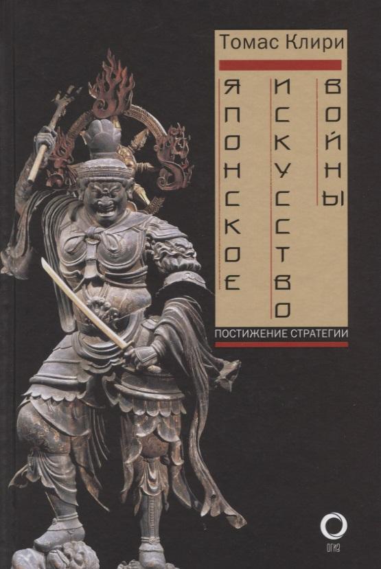 Клири Т. Японское искусство войны. Постижение стратегии