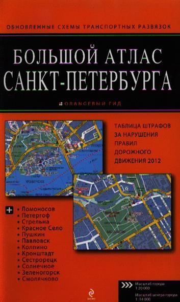 Большой атлас Санкт-Петербурга. Масштаб города 1:00000. Масштаб центра города 1:14000