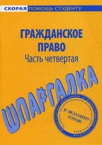 купить Шпаргалка гражд. праву ч.4 по цене 28 рублей