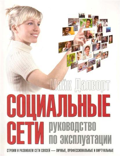 Социальные сети Руков. по эксплуатации