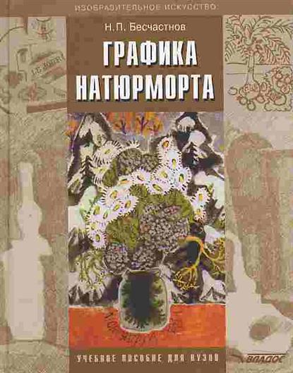 Бесчастнов Н. Графика натюрморта три века русского натюрморта