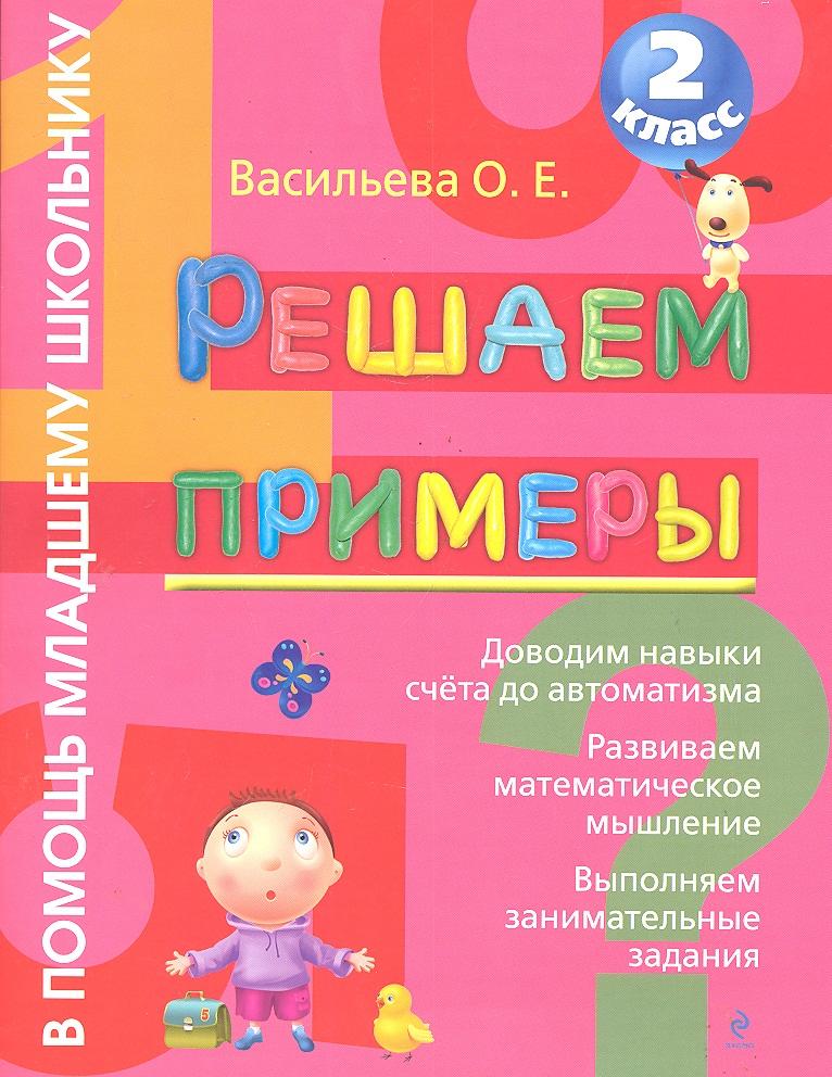 Васильева О. Решаем примеры 2 кл. о е васильева решаем примеры 3 4 классы