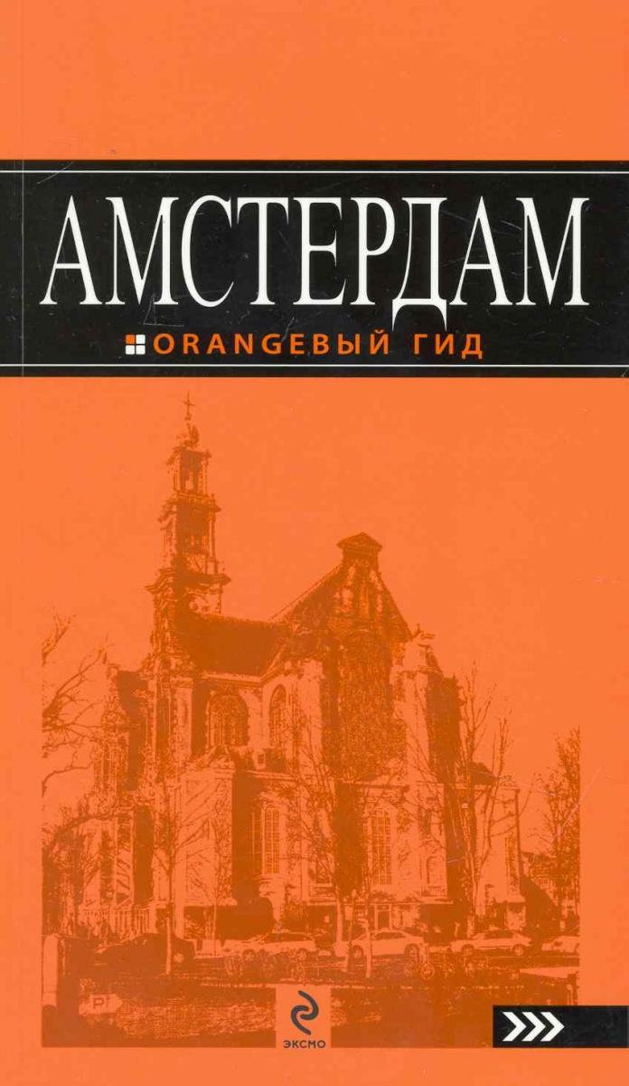 Шигапов А. Амстердам