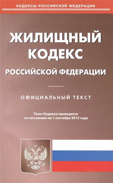 Жилищный кодекс Российской Федерации. Официальный текст. Текст кодекса приводится по состоянию на 1 сентября 2015 года