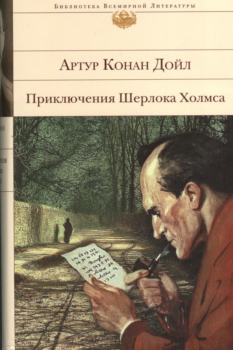Дойл А. Приключения Шерлока Холмса ISBN: 9785699742899 дойл а к все приключения шерлока холмса