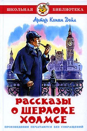 Дойл А. Рассказы о Шерлоке Холмсе дойл а тень великого человека трагедия с короско исторические рассказы