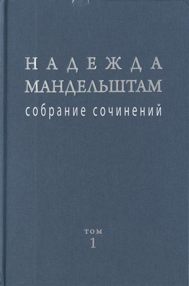 Мандельштам Н. Собрание сочинений. В 2-х томах (комплект из 2-х книг) собрание сочинений в 6 томах