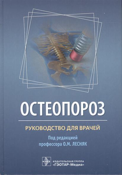 Лесняк О. (ред.) Остеопороз. Руководство для врачей множественная миелома руководство для врачей