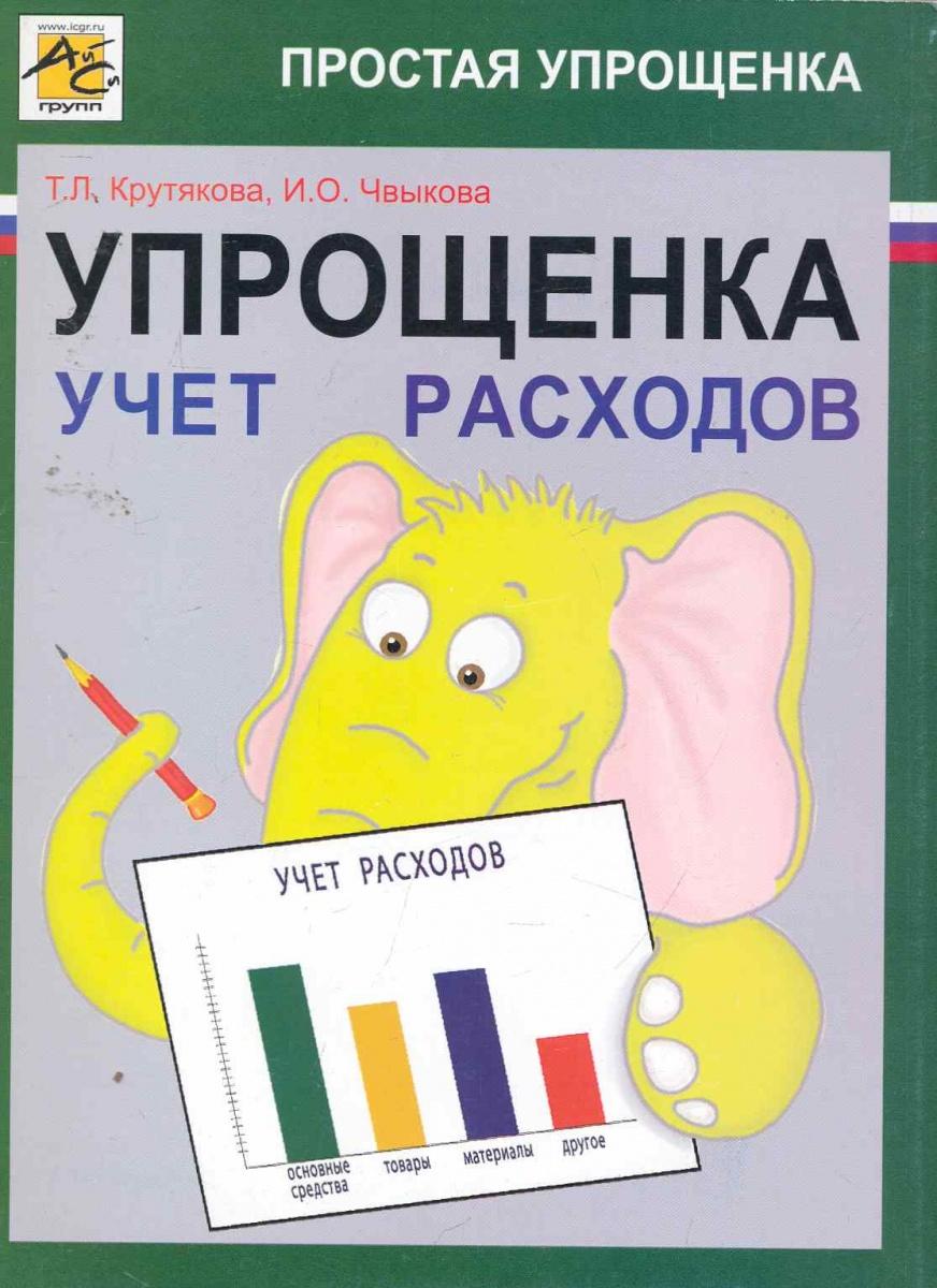 Крутякова Т., Чвыков И. Упрощенка Учет расходов ISBN: 9785903443451 журнал упрощенка