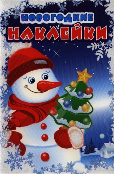 Новогодние наклейки. Снеговик