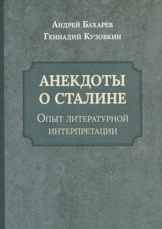 Бахарев А., Кузовкин Г. Анекдоты о Сталине. Опыт литературной интерпретации а в кузовкин а а цыганов б а щукин управление данными