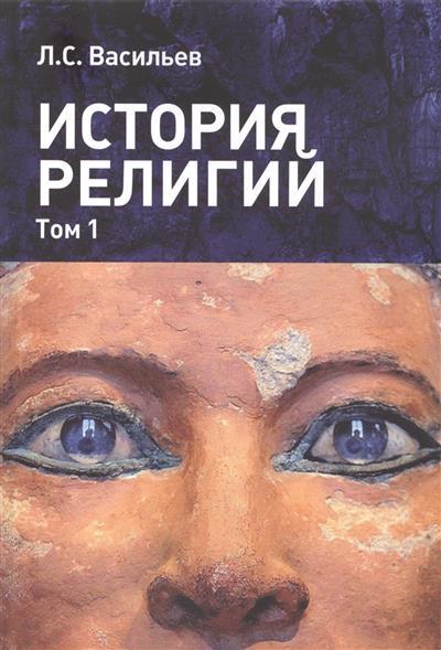 История религий. В 2 томах. Том I