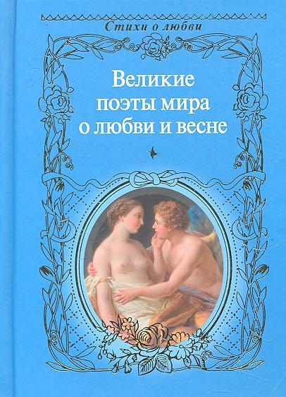 Щербак Н. (сост.) Великие поэты мира о любви и весне ISBN: 9785271438783 булат окуджава великие поэты мира
