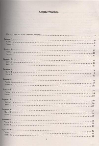 Тестовые задания по математике егэ 2014 с ответами