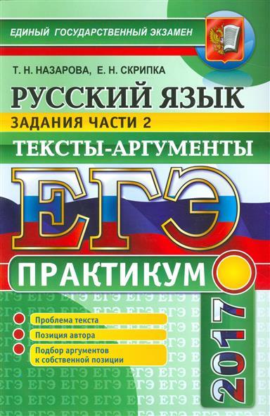 ЕГЭ 2017. Русский язык. Задания части 2. Тексты-аргументы. Практикум