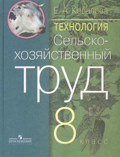 Технология. Сельскохозяйственный труд. 8 класс. Учебник для специальных (коррекционных) образовательных учреждений VIII вида