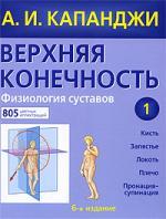 Капанджи А.И. Верхняя конечность Физиология суставов книги эксмо верхняя конечность физиология суставов