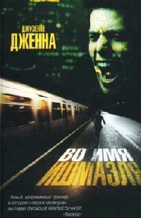 Дженна Дж. Во имя Ишмаэля ISBN: 5170339402 во имя ложи