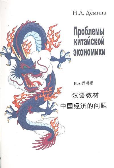 Демина Н. Проблемы китайской экономики Учеб. пос.