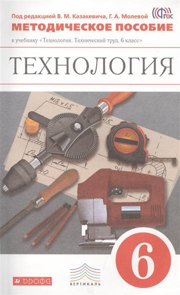 """Технология. 6 класс. Методическое пособие к учебнику """"Технология. Технический труд. 6 класс"""". 2-е издание, стереотипное"""