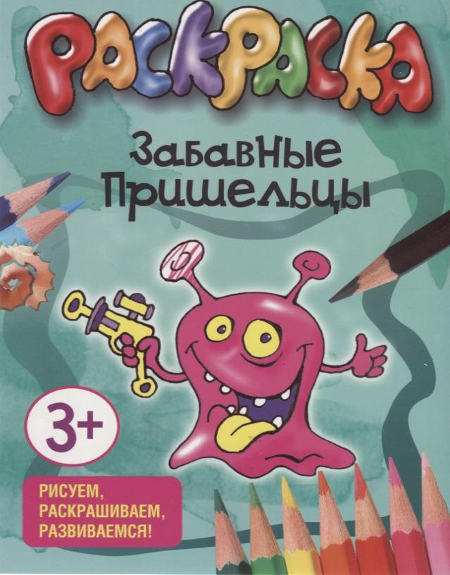 Дмитриев Д. (худ.) Забавные пришельцы. Раскраска