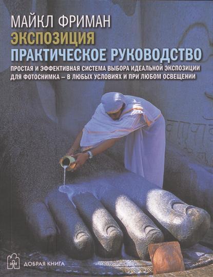 Цифровая фотография. Базовый курс: Экспозиция. Практическое руководство (комплект из 5 книг)