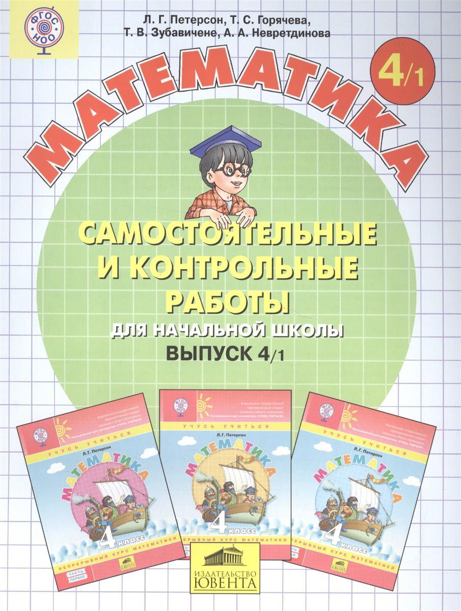 Петерсон Л.: Самостоятельные и контрольные работы по математике в начальной школе. Выпуск 4 (комплект из 2-х книг)