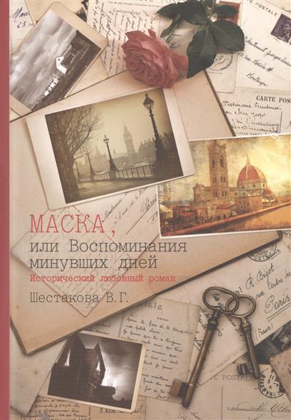 Шестакова В. Маска, или Воспоминания минувших дней. Исторический любовный роман ISBN: 9785600010451