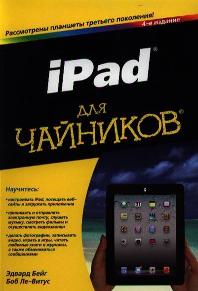 iPad для чайников. 4-е издание