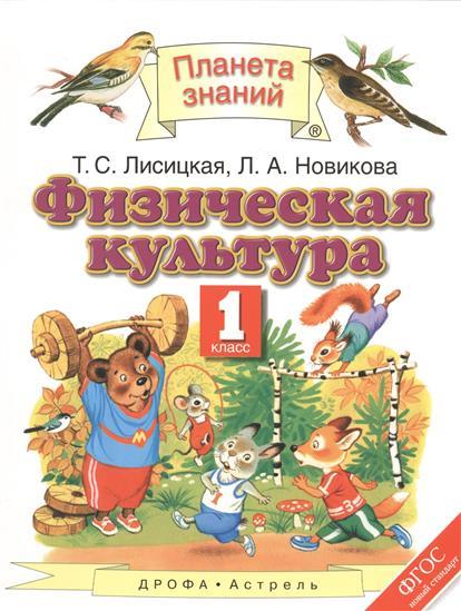Лисицкая Т., Новикова Л. Физическая культура. 1 класс. Учебник физическая культура 10 класс учебник
