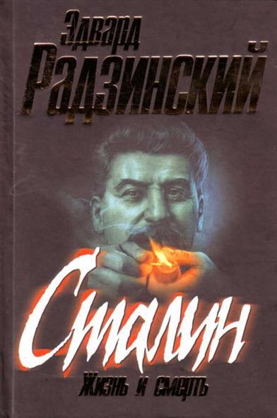 Радзинский Э. Сталин радзинский э цари романовы история династии