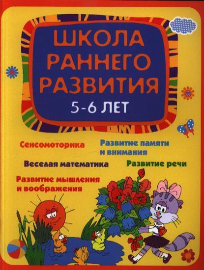 Школа раннего развития. 5-6 лет