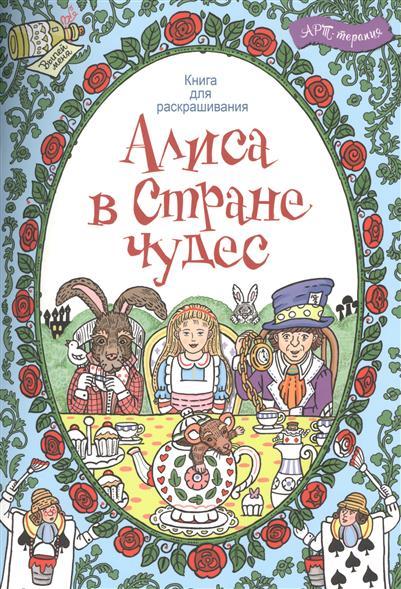Клойн Р. (худ.) Алиса в Стране Чудес. Книга для раскрашивания