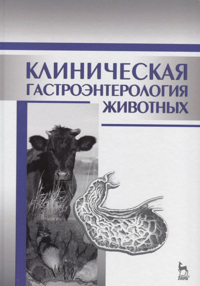 Калюжный И. и др. Клиническая гастроэнтерология животных. Учебное пособие