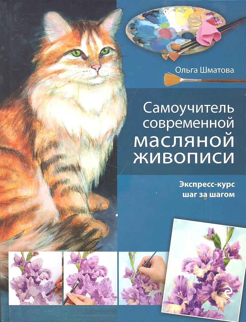 Шматова О. Самоучитель современной масляной живописи ISBN: 9785699529148