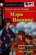 Мэри Поппинс. Mary Poppins. Домашнее чтение (+MP3)