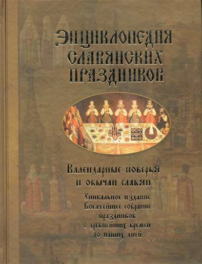 Энциклопедия славянских праздников Календарные поверья…