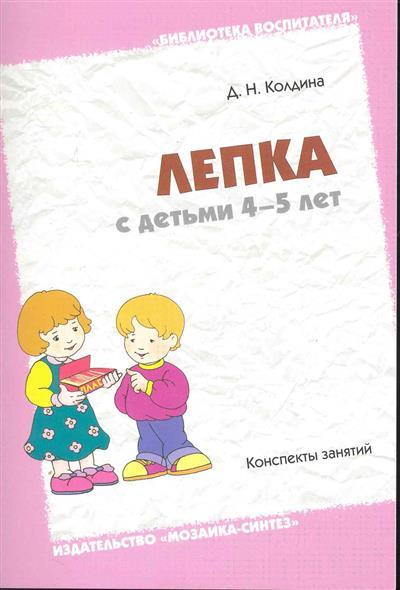 Лепка с детьми 4-5 лет Конспекты занятий