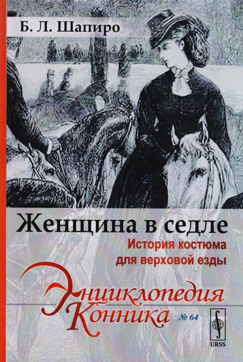 все цены на Шапиро Б. Женщина в седле. История костюма для верховой езды ISBN: 9785971054627 онлайн