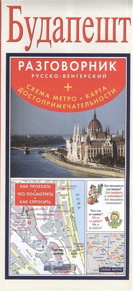 Будапешт. Разговорник русско-венгерский + схема метро, карта, достопримечательности