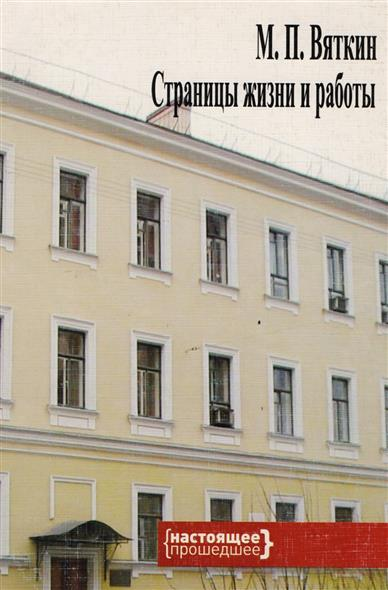 М.П. Вяткин. Страницы жизни и работы. К 110-летию со дня рождения