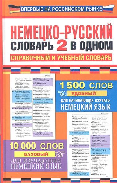 Немецко-русский словарь 2 в одном. Справочный и учебный словарь. 10000 слов